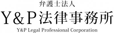 弁護士法人Y&P法律事務所
