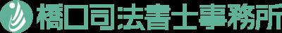 橋口司法書士事務所