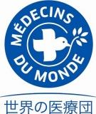 特定非営利活動法人メドゥサン・デュ・モンド ジャポン/世界の医療団