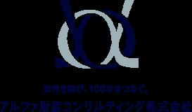 アルファ財産コンサルティング株式会社/税理士法人タックスウェイズ