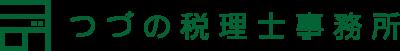 つづの税理士事務所