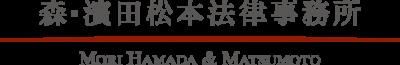 森・濱田松本法律事務所