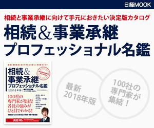 相続&事業承継プロフェッショナル名鑑[2018年版]