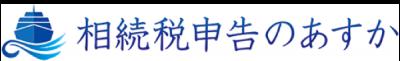 相続税申告のあすか/税理士法人お茶の水税経