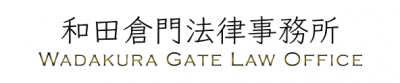 和田倉門法律事務所