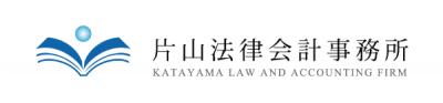 片山法律会計事務所