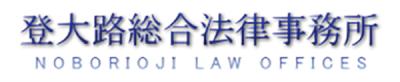 登大路総合法律事務所