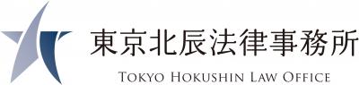 東京北辰法律事務所
