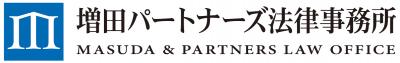 増田パートナーズ法律事務所