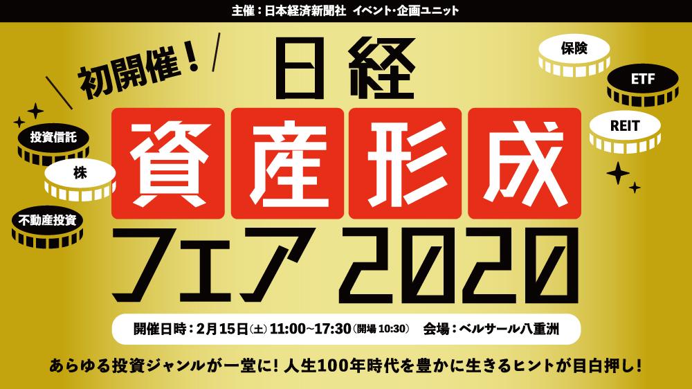 <終了>【東京開催】日経 資産形成フェア2020<初開催>