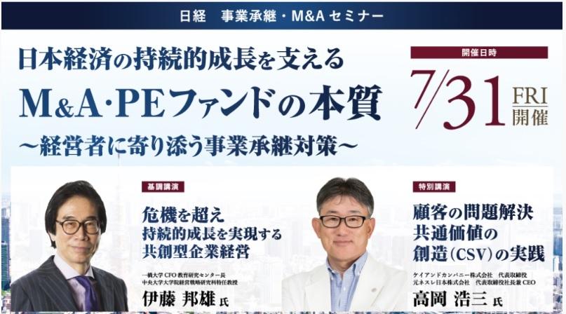 <終了>日経 事業承継・M&Aセミナー日本経済の持続的成長を支えるM&A・PEファンドの本質 ~経営者に寄り添う事業承継対策~