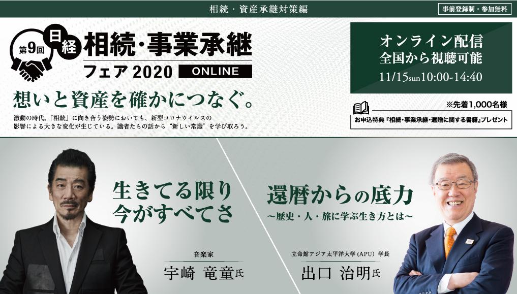 <終了>【オンライン開催】第9回 日経 相続・事業承継フェア2020 ONLINE ~相続・資産承継対策編~ 「想いと資産を確かにつなぐ」
