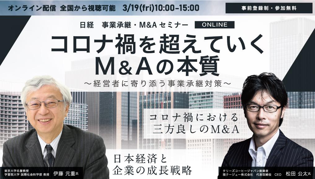 【オンライン配信】日経 事業承継・M&Aセミナー 「コロナ禍を超えていくM&Aの本質 ~経営者に寄り添う事業承継対策~」