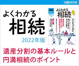 よくわかる相続2022年版