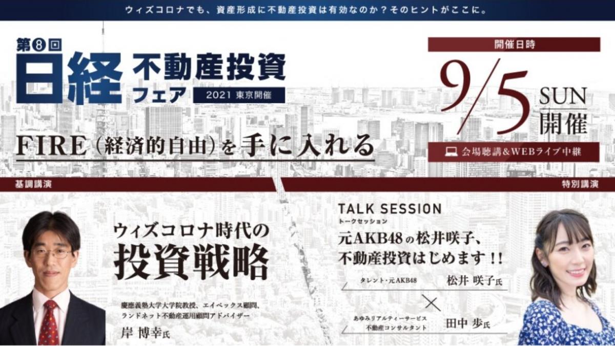 <終了>【リアル+オンライン開催】第8回 日経不動産投資フェア2021 in 東京 FIRE(経済的自由)を手に入れる