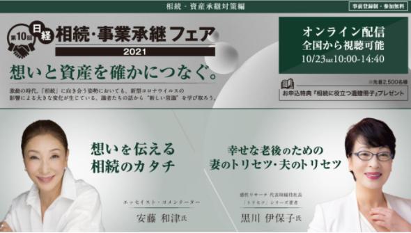 【オンライン配信】第10回 日経 相続・事業承継フェア2021  ~相続・資産承継対策編~ 「想いと資産を確かにつなぐ」